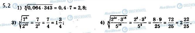 ГДЗ Математика 10 клас сторінка 2
