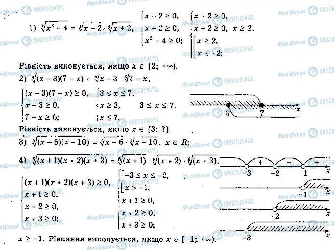 ГДЗ Математика 10 класс страница 20