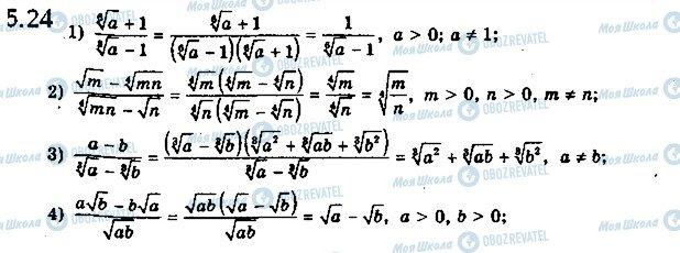 ГДЗ Математика 10 класс страница 24