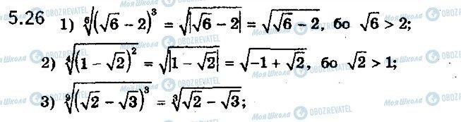ГДЗ Математика 10 класс страница 26