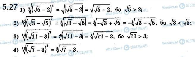 ГДЗ Математика 10 класс страница 27