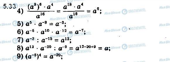 ГДЗ Математика 10 клас сторінка 33