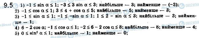 ГДЗ Математика 10 класс страница 5
