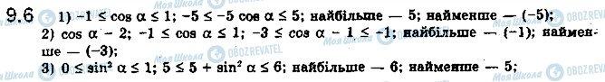 ГДЗ Математика 10 класс страница 6