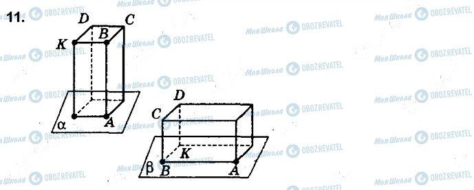 ГДЗ Геометрия 10 класс страница 11