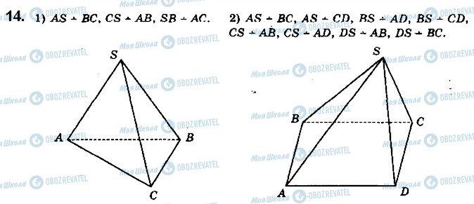 ГДЗ Геометрия 10 класс страница 14