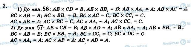 ГДЗ Геометрия 10 класс страница 2