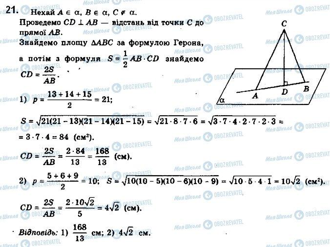 ГДЗ Геометрія 10 клас сторінка 21