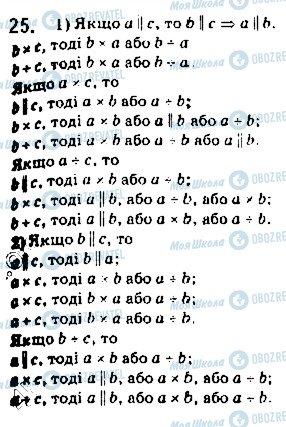 ГДЗ Геометрия 10 класс страница 25