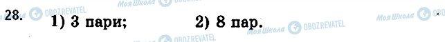 ГДЗ Геометрия 10 класс страница 28