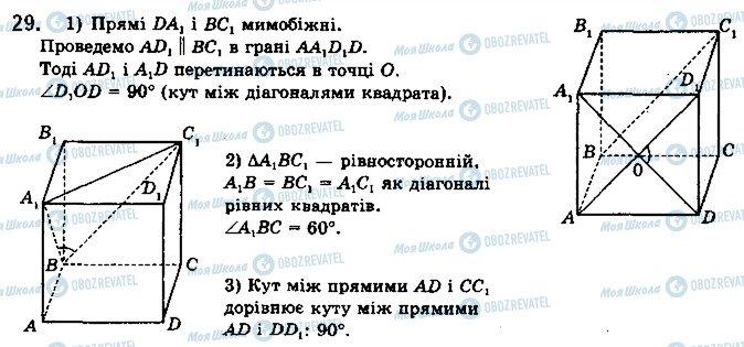 ГДЗ Геометрия 10 класс страница 29
