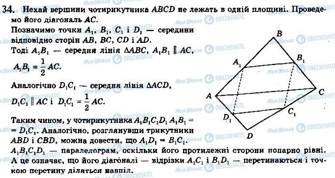 ГДЗ Геометрия 10 класс страница 34