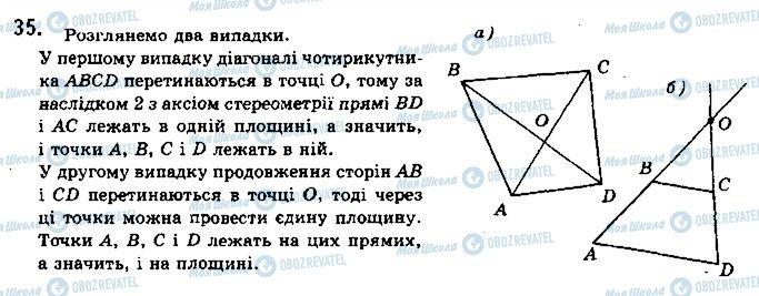 ГДЗ Геометрия 10 класс страница 35