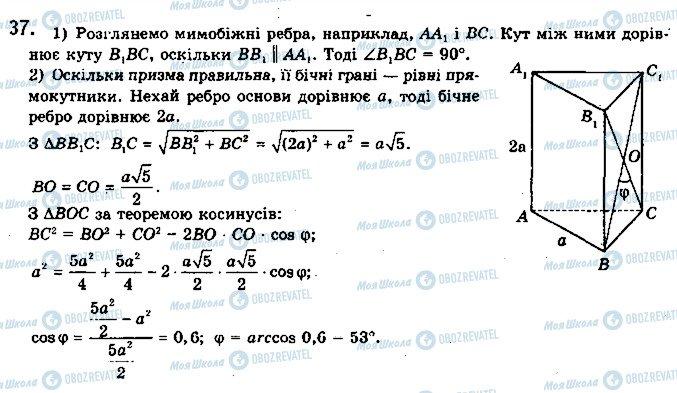 ГДЗ Геометрия 10 класс страница 37