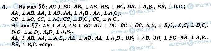 ГДЗ Геометрия 10 класс страница 4