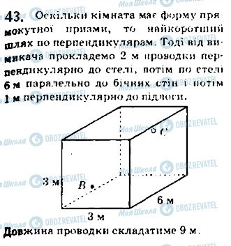 ГДЗ Геометрия 10 класс страница 43