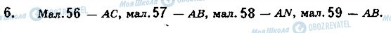 ГДЗ Геометрія 10 клас сторінка 6