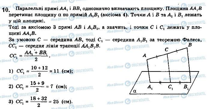 ГДЗ Геометрия 10 класс страница 10