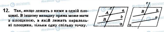 ГДЗ Геометрия 10 класс страница 12