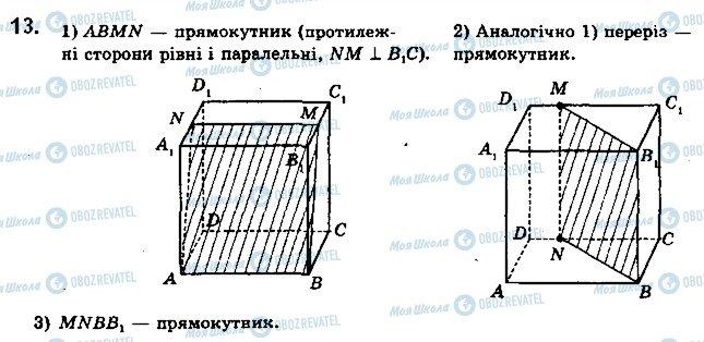 ГДЗ Геометрія 10 клас сторінка 13
