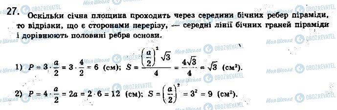 ГДЗ Геометрия 10 класс страница 27