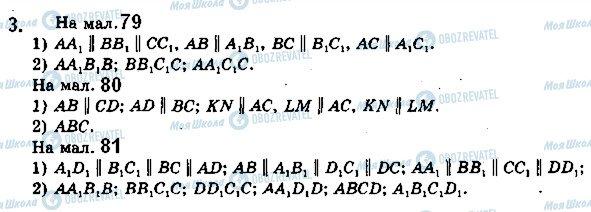 ГДЗ Геометрия 10 класс страница 3