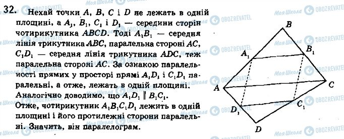 ГДЗ Геометрия 10 класс страница 32