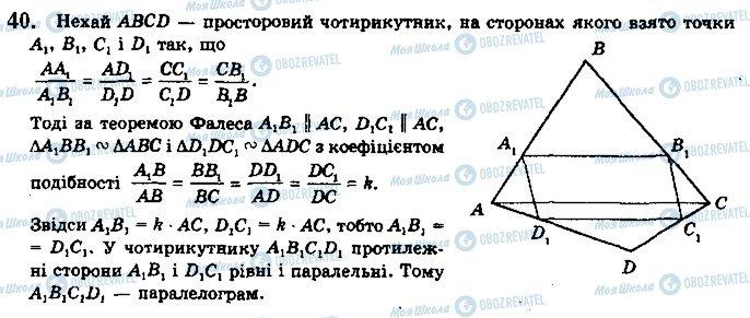 ГДЗ Геометрия 10 класс страница 40
