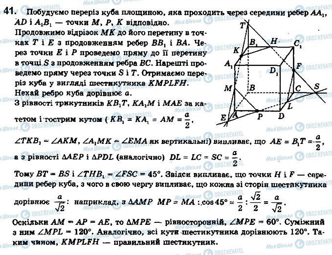 ГДЗ Геометрия 10 класс страница 41