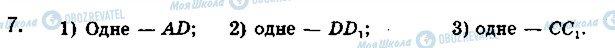 ГДЗ Геометрия 10 класс страница 7