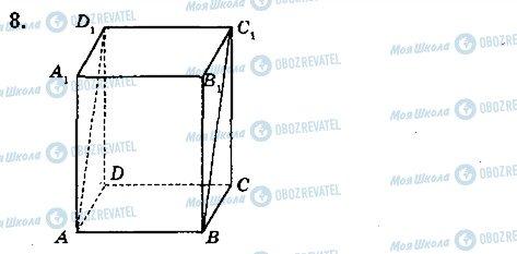 ГДЗ Геометрия 10 класс страница 8