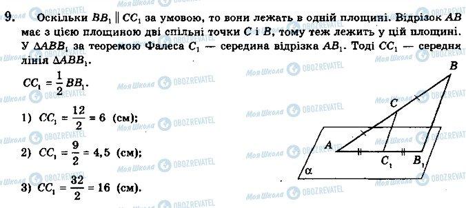 ГДЗ Геометрия 10 класс страница 9