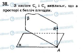 ГДЗ Геометрия 10 класс страница 38