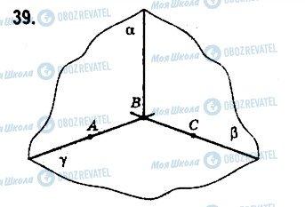 ГДЗ Геометрия 10 класс страница 39