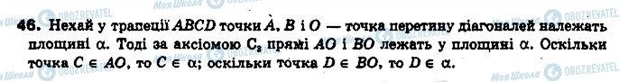 ГДЗ Геометрия 10 класс страница 46