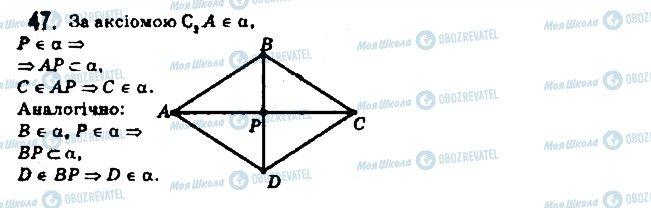 ГДЗ Геометрия 10 класс страница 47