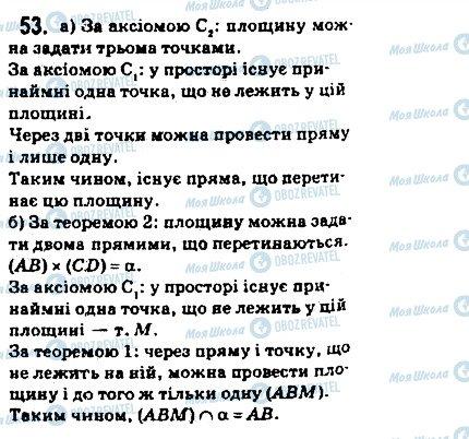ГДЗ Геометрия 10 класс страница 53