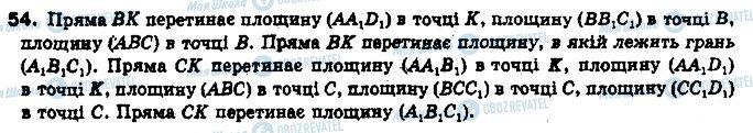 ГДЗ Геометрия 10 класс страница 54