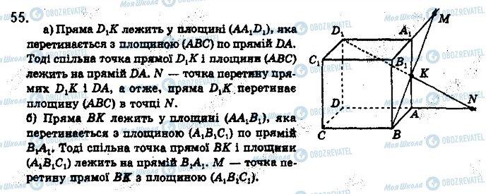 ГДЗ Геометрия 10 класс страница 55