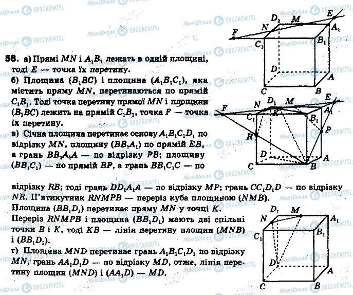 ГДЗ Геометрия 10 класс страница 58