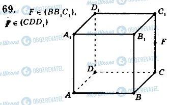 ГДЗ Геометрия 10 класс страница 69