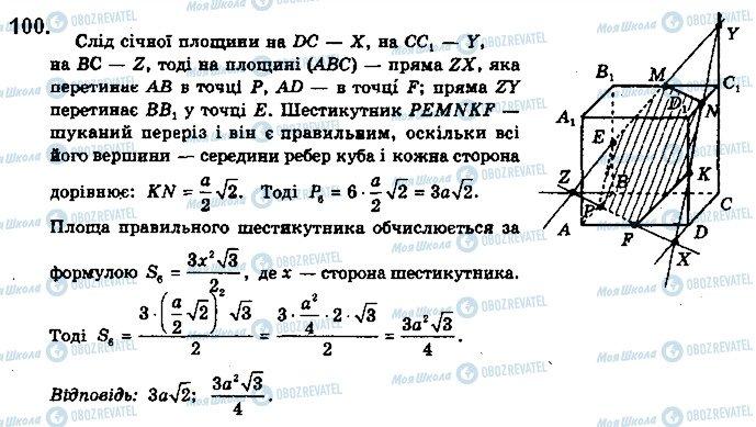ГДЗ Геометрия 10 класс страница 100