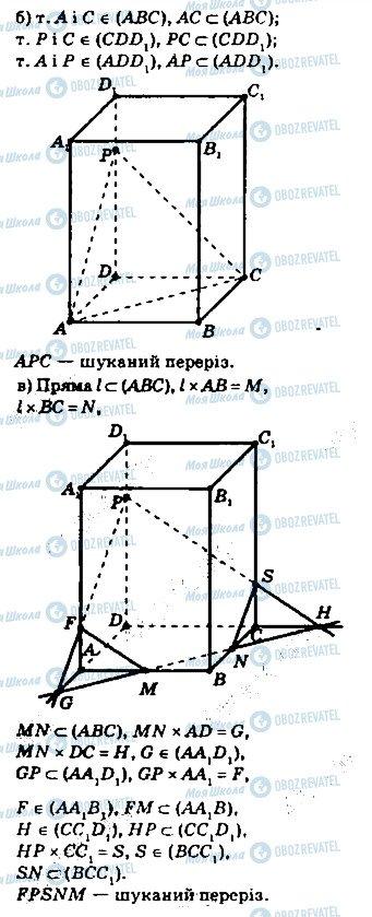 ГДЗ Геометрия 10 класс страница 106
