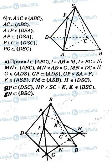 ГДЗ Геометрия 10 класс страница 107