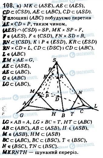 ГДЗ Геометрия 10 класс страница 108
