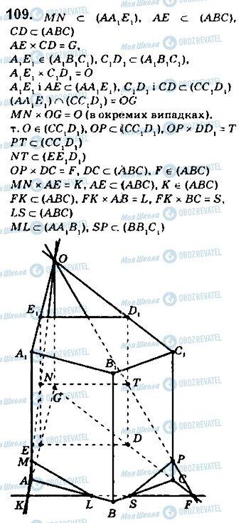 ГДЗ Геометрия 10 класс страница 109