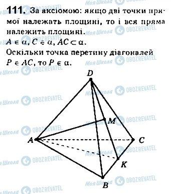 ГДЗ Геометрия 10 класс страница 111