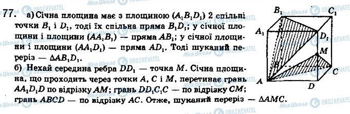 ГДЗ Геометрия 10 класс страница 77