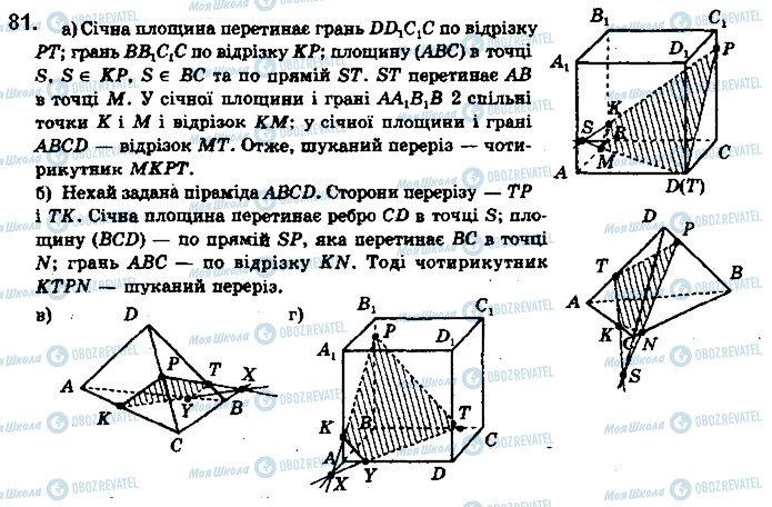 ГДЗ Геометрия 10 класс страница 81