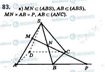 ГДЗ Геометрия 10 класс страница 83